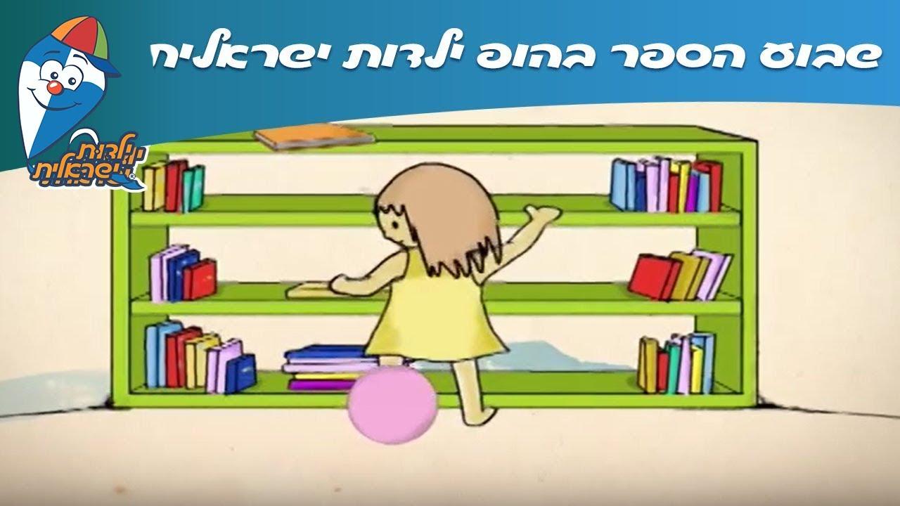 שבוע הספר סיפורים לילדים